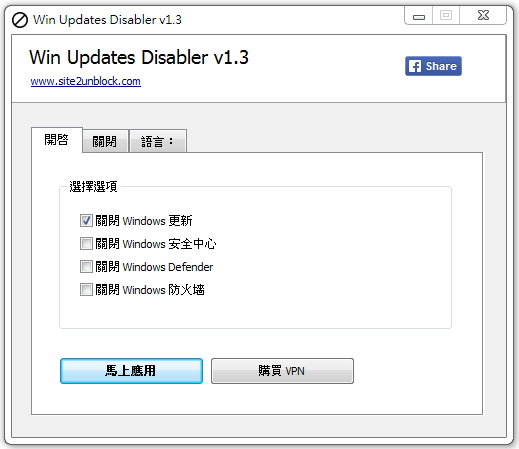 Win-Updates-Disabler-01