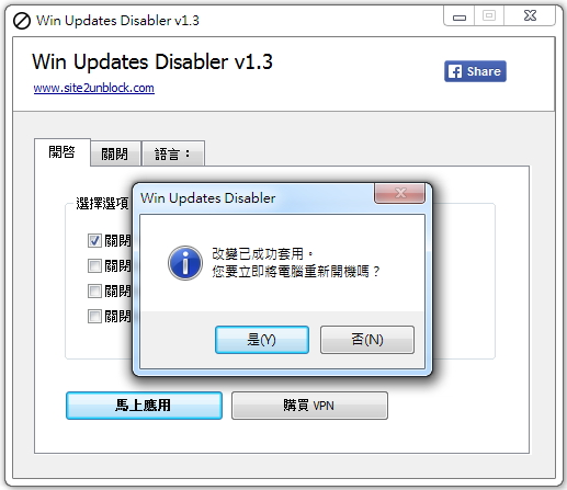 Win-Updates-Disabler-02