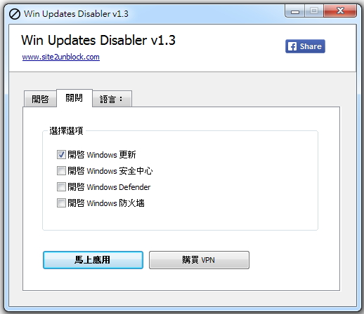 Win-Updates-Disabler-03