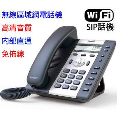 HSNET-S20W 節省電話費 高清音質 無線區域網 IP電話機 WLAN 支持WIFI 網絡電話 SIP話機