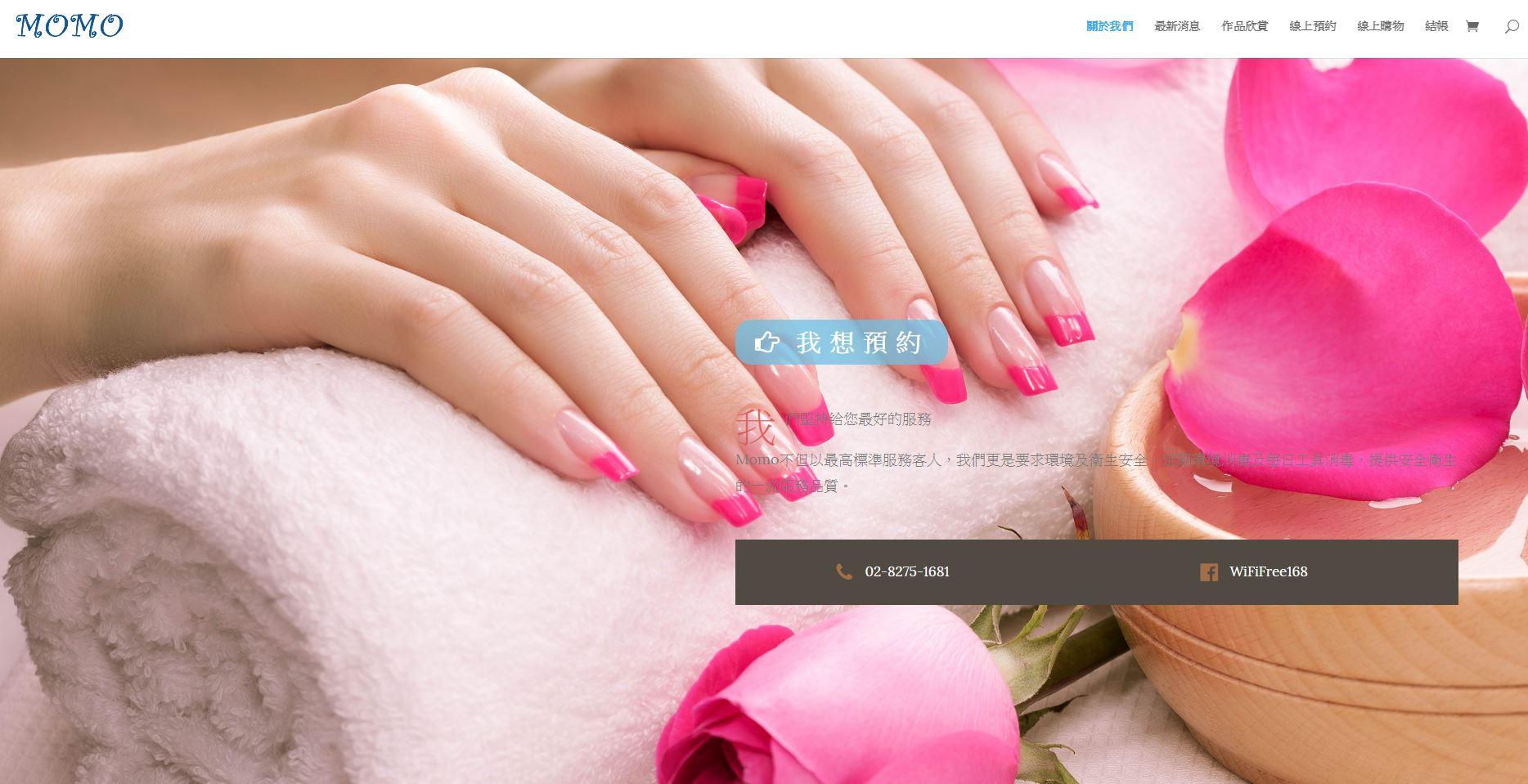 預約+購物網站範例(動態)