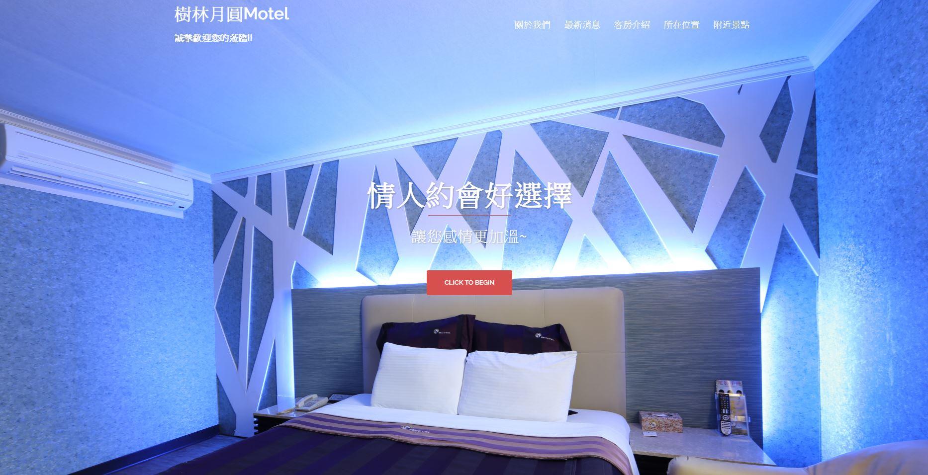 樹林月圓Motel