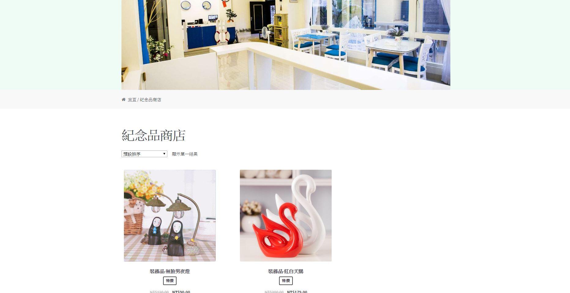 訂房+購物網站範例