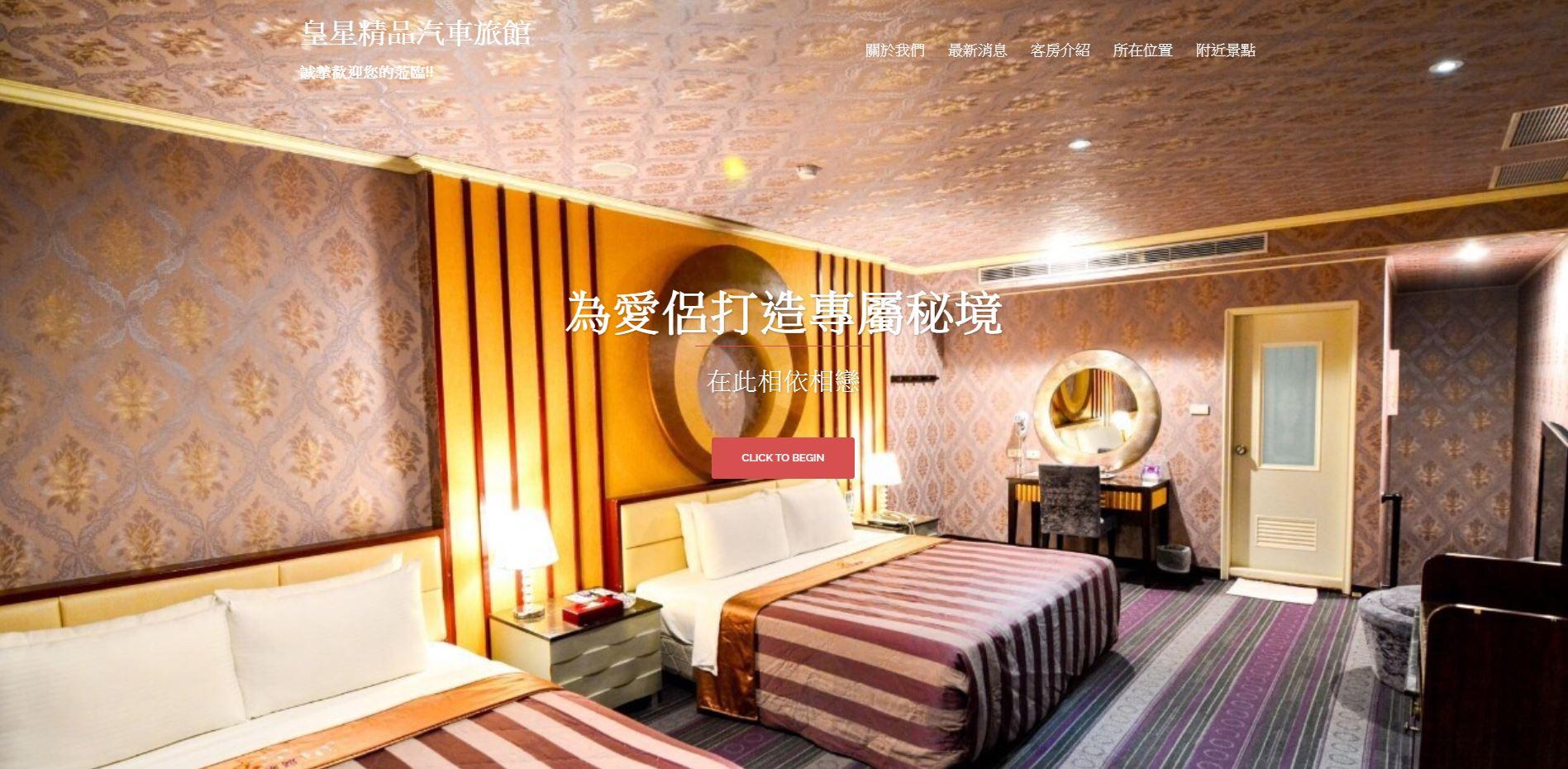 皇星精品汽車旅館